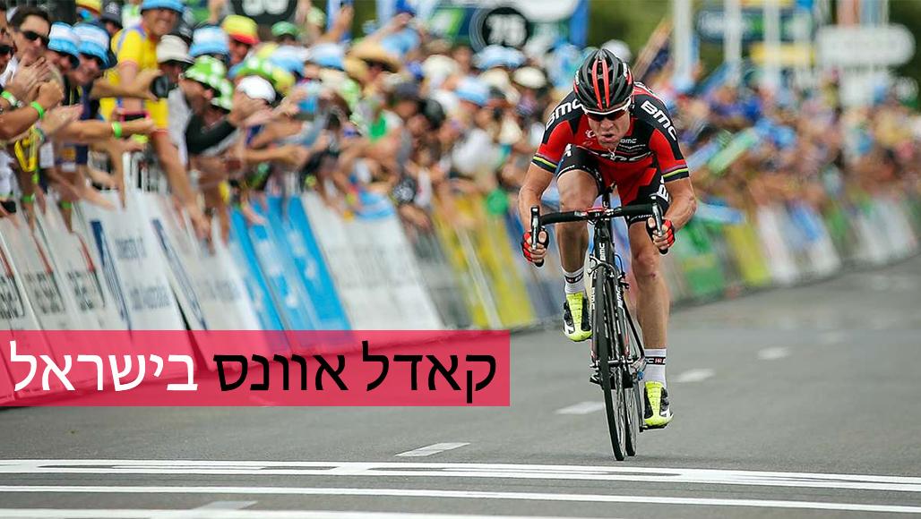 קאדל אוונס בישראל